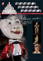 Numéro 81 1er T 2012
